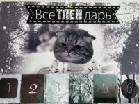 ВсёТЛЕНдарь