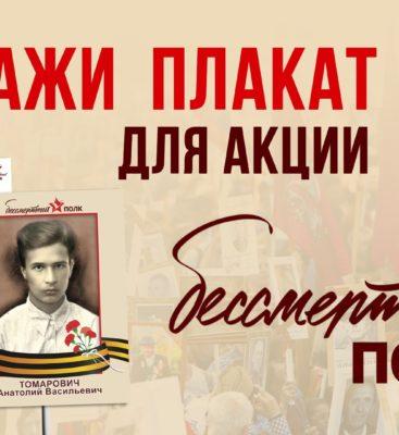 Плакат для акции Бессмертный полк