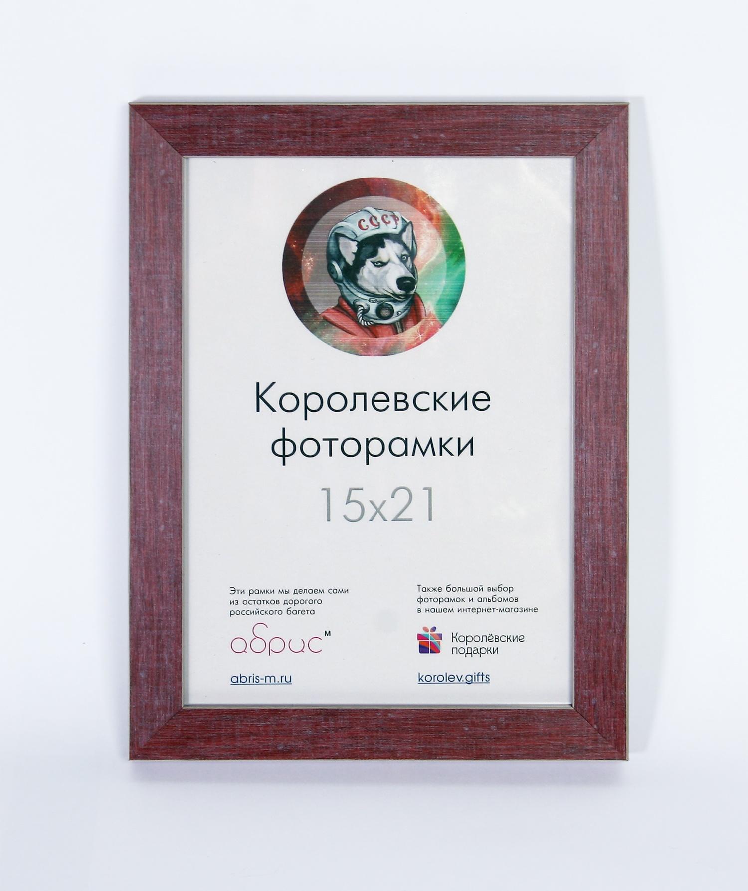 королёвские фоторамки