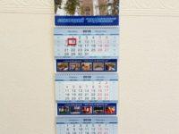 Квартальные настенные календари